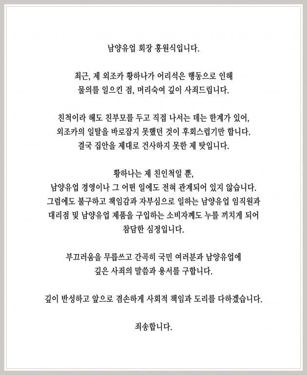 """[전문] 홍원식 남양유업 회장 """"황하나 일탈 대신 사죄…회사와 관련은 없다"""""""