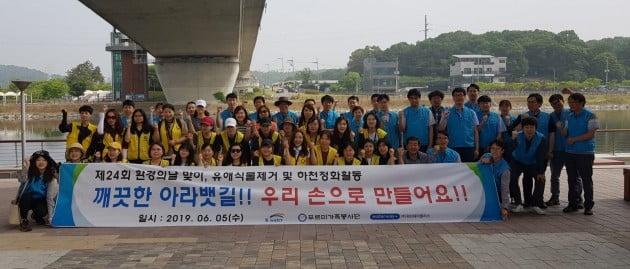 한국수자원공사와 봉사단 관계자들이 아라뱃길 환경정화 활동을 하면서 기념촬영하고 있다. 한국수자원공사 인천·김포권지사 제공