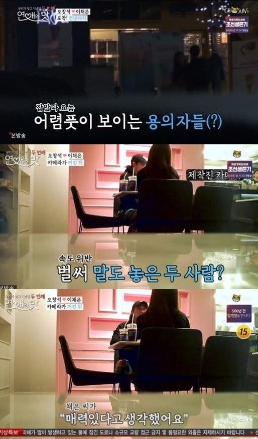 '연애의 맛' 오창석X이채은 /사진=TV조선 방송화면 캡처