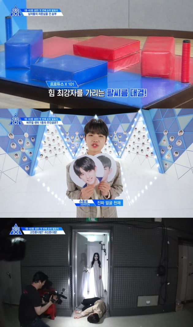 '프로듀스X101' /사진=Mnet 방송화면 캡처