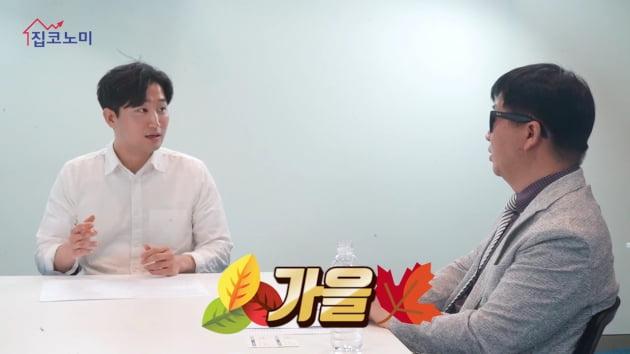 """[집코노미TV] 아기곰 """"집값 조정은 9·13 때문 아냐…가을부터 다시 뛴다"""""""