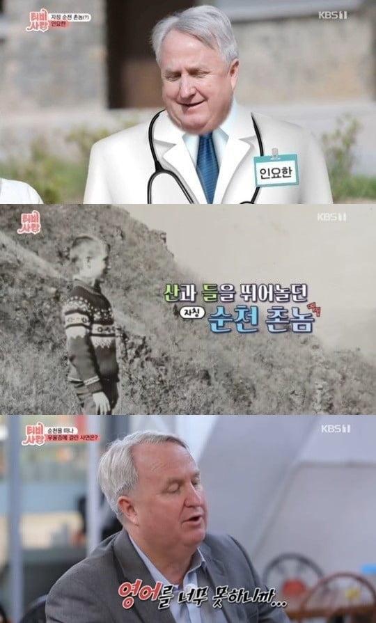 인요한 교수 /사진=KBS1 방송화면 캡