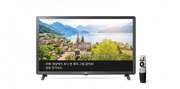 LG전자, 시·청각장애인용 TV 공급자 선정…연말까지 1만5천대 보급