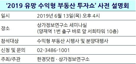[한경부동산] 유망 상가·오피스텔 수익형 부동산 투자쇼···분양업체 사전 설명회 13일 개최