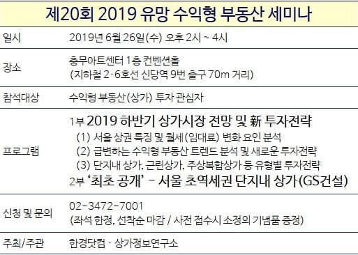 [한경부동산] 유망 상가 찾아볼까···26일 수익형 부동산 세미나 개최