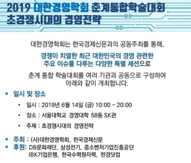 대한경영학회, '춘계 통합 학술대회' 서울대서 내일(14일) 열려