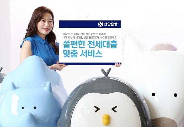 신한은행, HUG 전세대출 출시…전세금 반환 보증