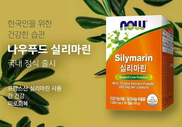 간 건강 위한 영양 보충제, 밀크씨슬 담은 '나우푸드 실리마린' 국내 정식 론칭