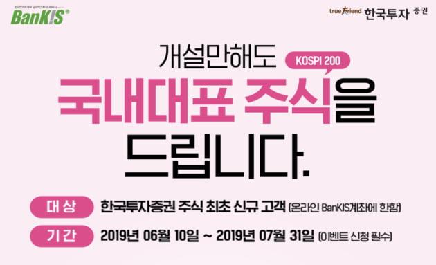 한국투자증권, 코스피200 주식 지급 행사 실시