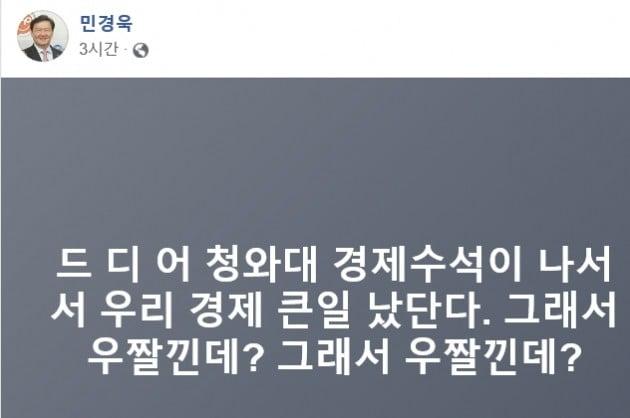 민경욱 자유한국당 대변인 SNS.