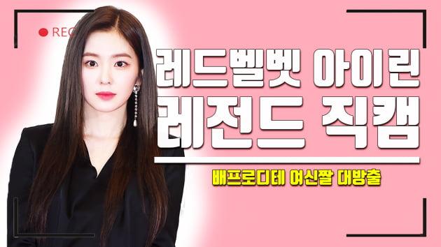최애픽   레드벨벳 아이린 '배주 1분 루팡쇼'...볼수록 짙어지는 여신의 향기