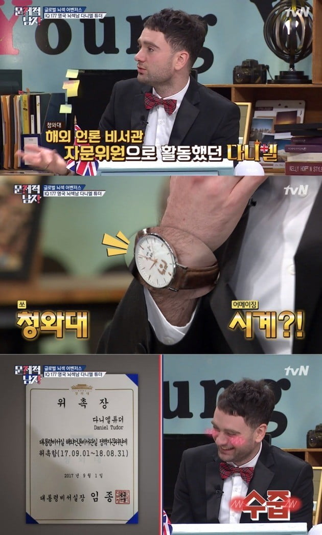 곽정은 남자친구 다니엘 튜더 /사진=tvN '문제적 남자'