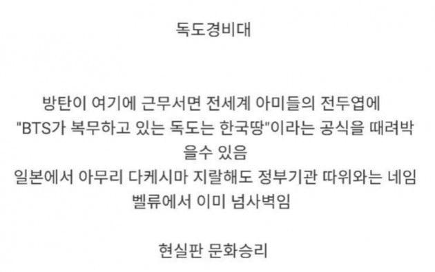 방탄소년단 입대 계획 _ 출처 온라인 커뮤니티