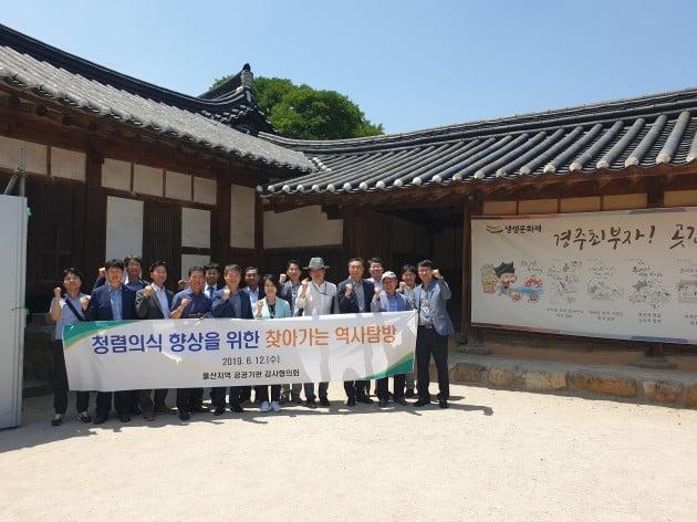 울산지역 공공기관 감사협의회, '역사탐방 통한 청렴의식 고취'