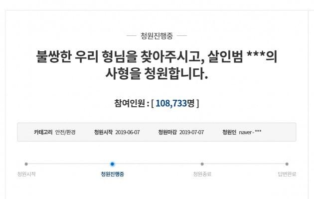 """""""고유정 사형 선고해달라"""" 청와대 국민청원 게시판"""