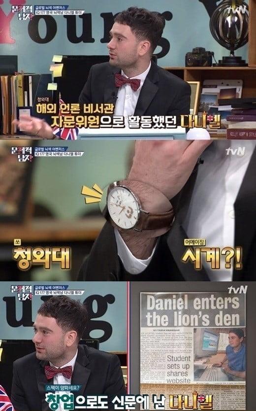 다니엘 튜더 /사진=tvN 방송화면 캡처