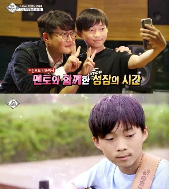 '영재발굴단' 송시현 군 / 사진 = '영재발굴단' 방송 캡처