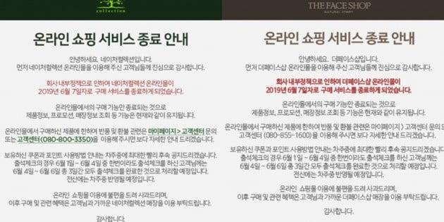 LG생활건강이 더페이스샵과 네이처컬렉션 홈페이지를 통해 온라인 판매를 중단한다고 밝혔다. [사진=더페이스샵, 네이처컬렉션 홈페이지 캡처]