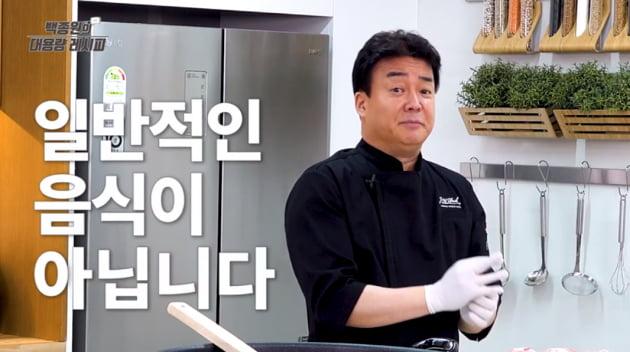 유튜브 '백종원의 요리비책' 구독자 100만 눈앞 /사진=유튜브