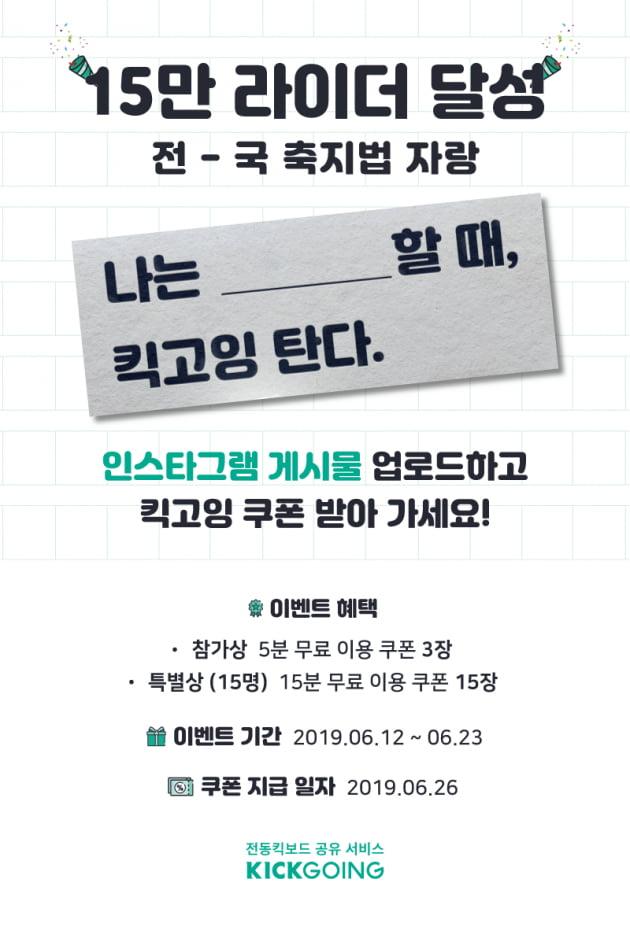전동킥보드 '킥고잉' 15만 회원 돌파