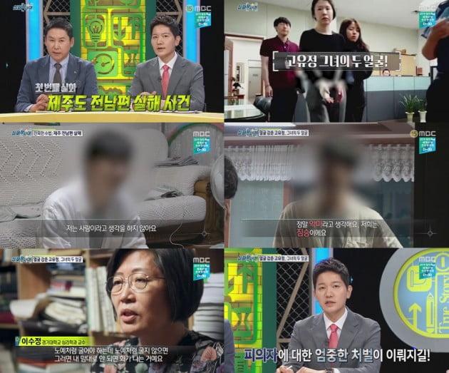 '실화탐사대' 고유정 /사진=MBC 방송화면 캡처