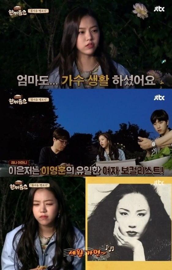 홍지동 레나 이은저 / 사진 = '한끼줍쇼' 방송 캡처
