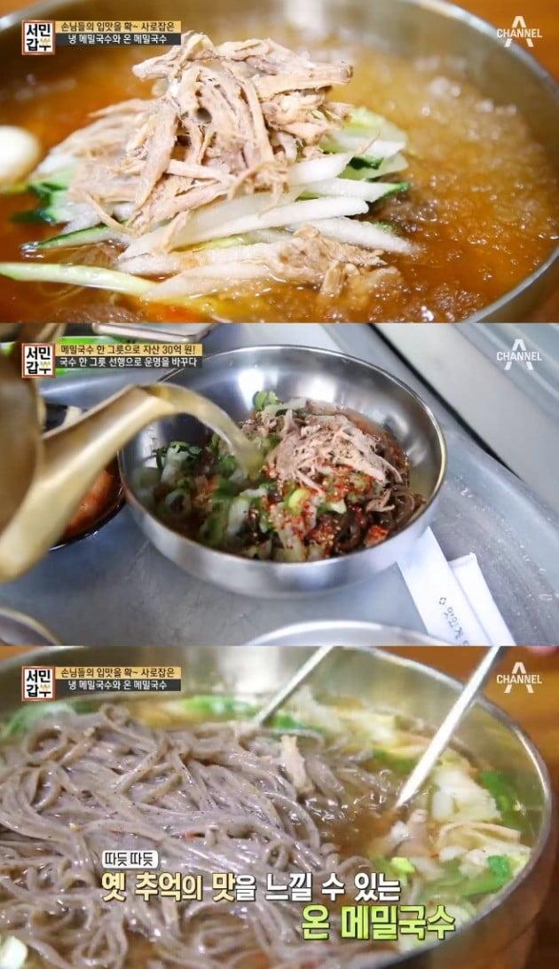 '채널 A' 서민갑부 '메밀국수' 방송캡쳐