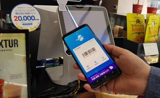 페이코인 지갑 앱에 150 페이코인(PCI)이 충전되어 있다. 오프라인 매장에서는 바코드 스캔 방식으로, 온라인 쇼핑몰에서는 QR코드 촬영 방식으로 결제가 이뤄진다.