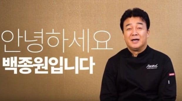 /사진='백종원의 요리비책' 영상 캡처