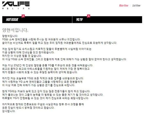 비아이 경찰 전담팀 꾸려져 YG 양현석 사퇴 / 사진 = YG공식 블로그 캡처