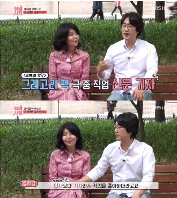 홍혜걸과 여에스더 부부/사진=KBS 1TV