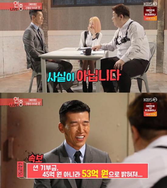 """션 """"실제 기부액은 53억원"""""""