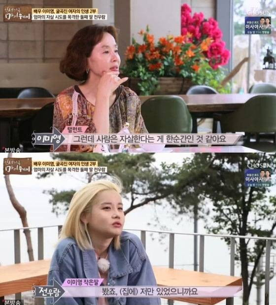 배우 이미영과 딸 전우람/사진=TV조선