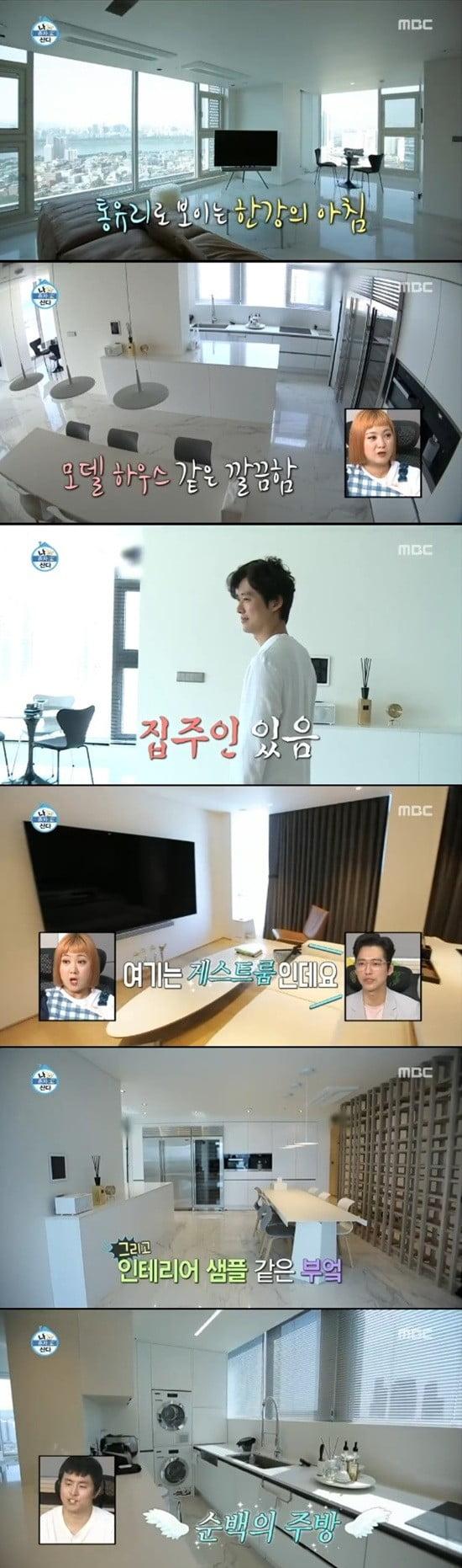 남궁민 럭셔리 집 공개/사진=MBC