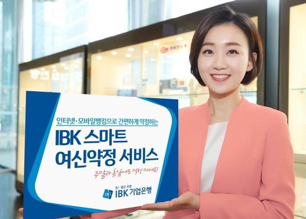 기업은행, 'IBK 스마트 여신약정 서비스' 시행