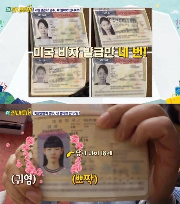 한혜진 여권사진 / 사진 = '더 짠내투어' 방송 캡처