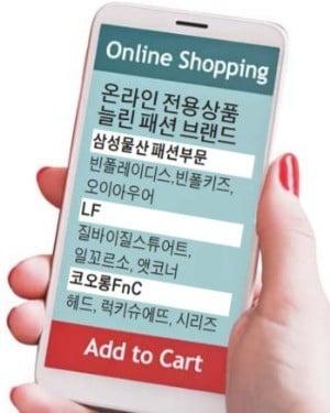 온라인몰에 올인하는 패션 브랜드