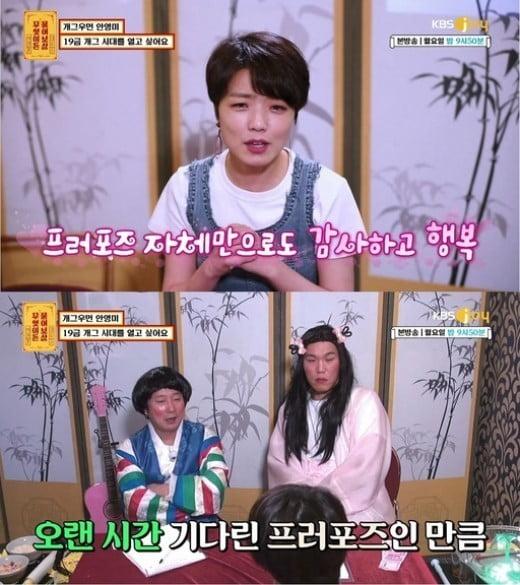 안영미 다이아반지 프로포즈. 사진=KBS Joy '무엇이든 물어보살' 방송화면 캡처