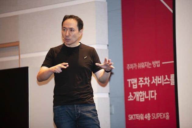 장유성 SK텔레콤 모빌리티사업단장이 5G 시대 주차 솔루션 'T맵 주차'를 설명하고 있다./사진=SKT