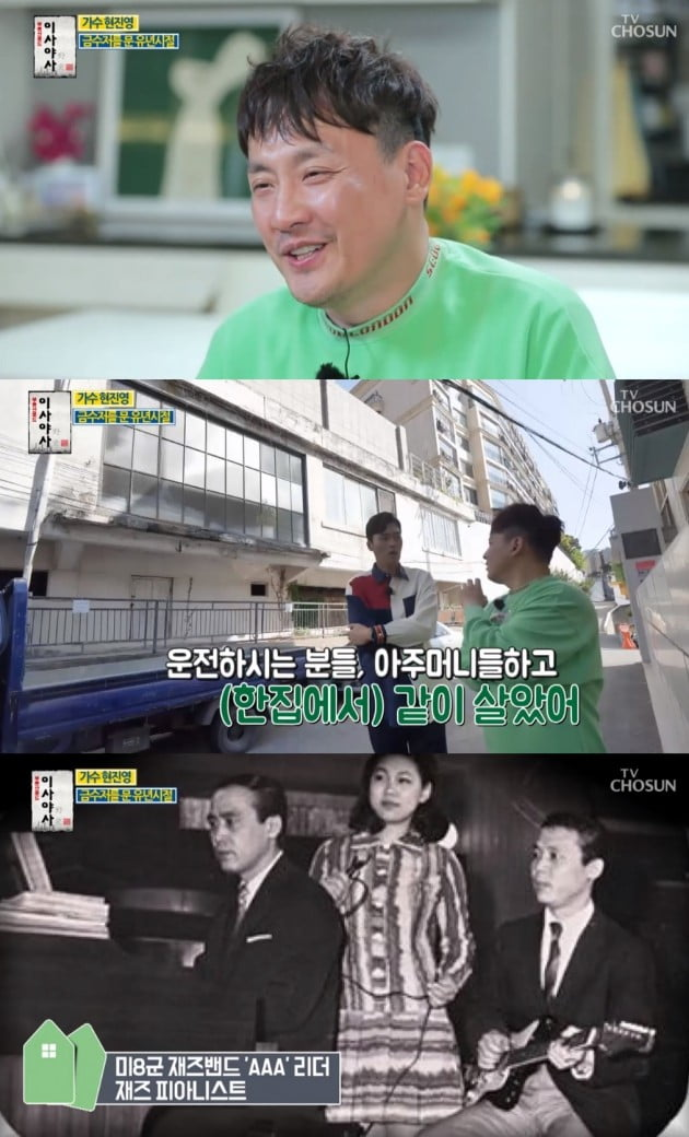현진영 유엔빌리지 /사진=TV조선