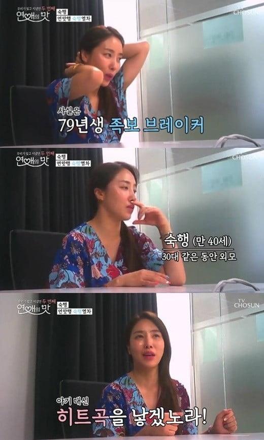 '연애의 맛' 숙행 /사진=TV조선 방송화면 캡처