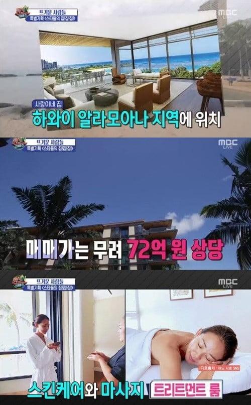 추성훈 집 가격 /사진=MBC 방송화면 캡처