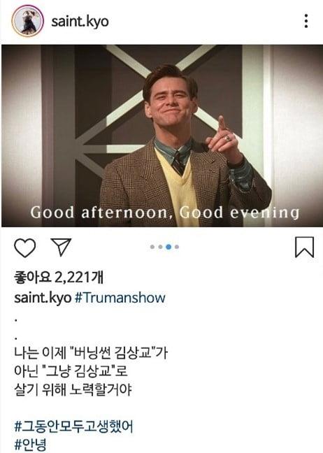 버닝썬 제보자 김상교 인스타그램