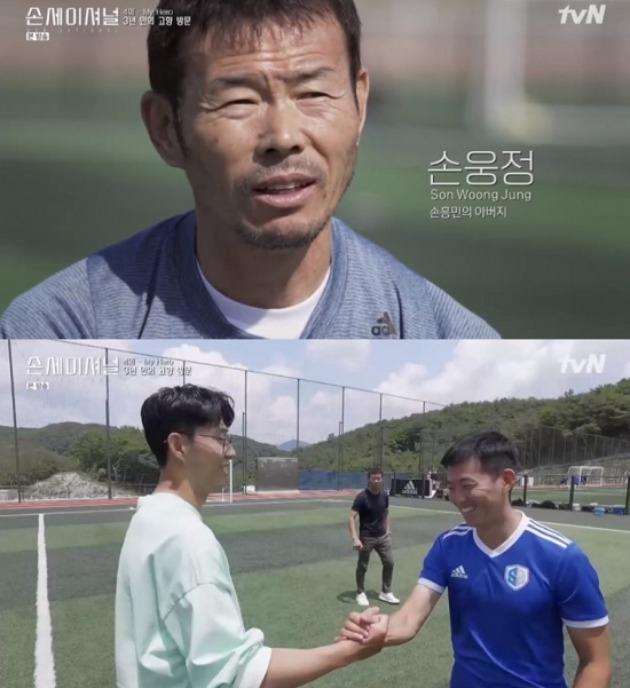 손흥민 엄마 사위 / tvN 방송화면 캡처