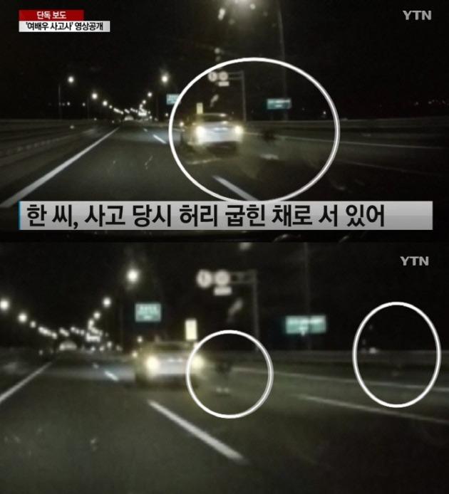 '고속도로 여배우 사망 사고' 블랙박스 영상 / 사진= YTN 방송 캡쳐
