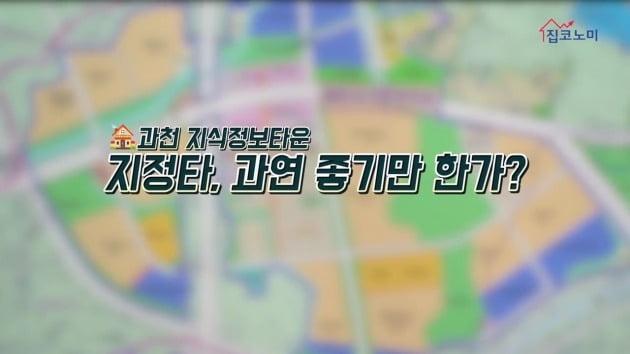 [집코노미TV] '로또 중 로또' 과천지식정보타운, 직접 가봤습니다