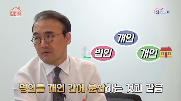 """[집코노미TV] """"투자 계속 하려면 지금 당장 1인 법인 만들어라"""""""