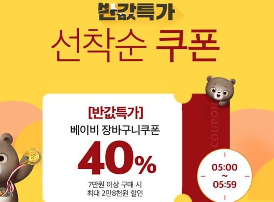위메프 '육아의 반값' 이벤트 [사진=위메프 홈페이지 캡처]