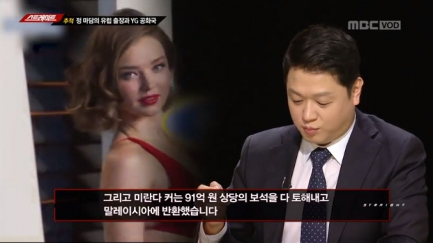 MBC '스트레이트' 조 로우/사진=MBC '스트레이트' 영상 캡처