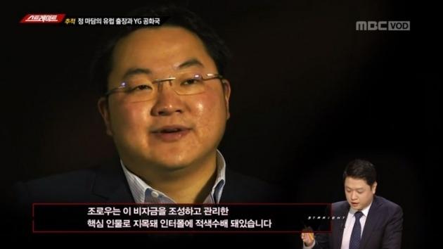 말레이시아 재력사 조 로우/사진=MBC '스트레이트' 영상 캡처